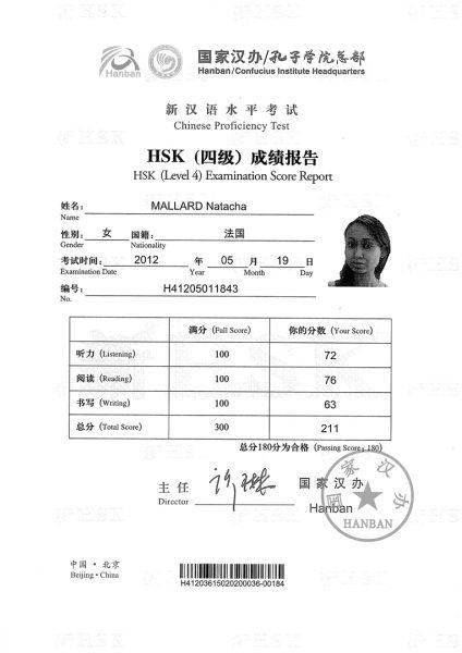 Certificat-HSK-niveau-IV-Natacha-Mallard